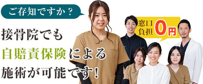 接骨院でも自賠責保険による施術が可能です!
